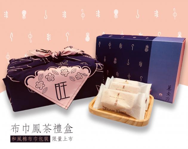 布巾鳳茶禮盒 1